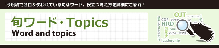旬ワード・Topics  Word and topics