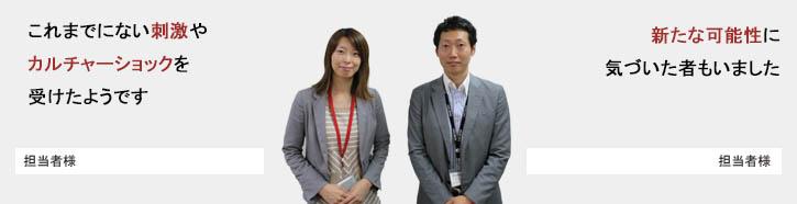 (新潟)営業職【業種・職種未経験可 株式会社日本トリム