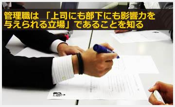 管理職研修の特徴