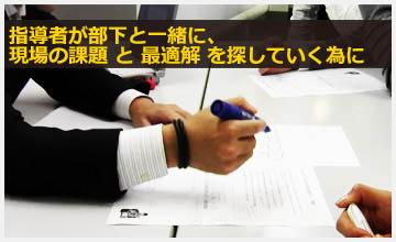 OJT研修イメージ