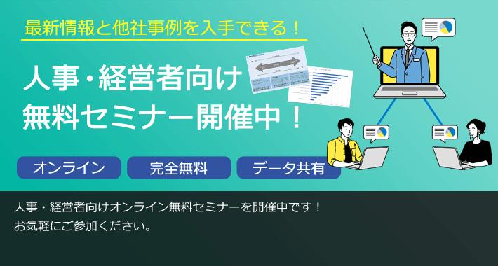 人事・経営者向け 無料セミナー開催中!